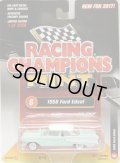 2017 RACING CHAMPIONS MINT COLLECTION R2A 【1958 FORD EDSEL】 MINT GREEN/RR (1256個限定)