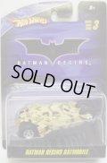 1/50 BATMOBILE SERIES 3 【BATMAN BEGINS BATMOBILE】 SAND