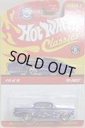 2008 CLASSICS SERIES 4 【'56 CHEVY】 SPEC.BLUE/5SP