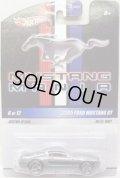 MUSTANG MANIA 【2005 FORD MUSTANG GT】 LIGHT GRAY/PR5