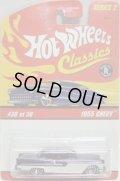 2006 CLASSICS SERIES 2 【1955 CHEVY】 SPEC.NAVY/WL