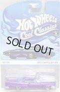 2013 COOL CLASSICS 【1957 CHRYSLER 300】 SPEC.FROST PURPLE/RS