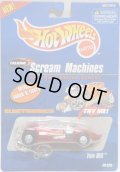 2000 SCREAM MACHINES (キーホルダー)【TWIN MILL】 RED (エンジンを押すと光りながら音がでます))