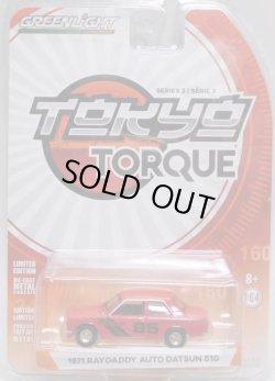 画像1: 2018 GREENLIGHT TOKYO TORQUE S3 【1971 RAY DADDY AUTO DATSUN 510】 RED/RR