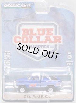 画像1: 2018 GREENLIGHT BLUE COLLAR COLLECTION S4 【1972 FORD F-100】 BLUE/RR