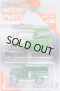 2020 MOVING PARTS 【1962 JEEP WILLYS WAGON】 GREEN (予約不可)