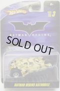 1/50 BATMOBILE SERIES 3 【BATMAN BEGINS BATMOBILE】 SAND