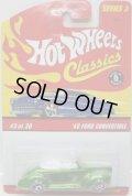 2007 CLASSICS SERIES 3 【'40 FORD CONVERTIBLE】 SPEC.GREEN/WL