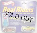 REAL RIDERS 3-CAR PACK 【BAJA BUG, DREAM VAN XGW, BYWAYMAN】 RR